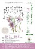 1602532 thum - 川口 星野富弘詩画集カレンダー 花と詩のアート展