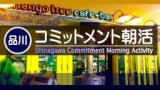 1602604 thum - 9/12 品川のカフェで朝活やります! (水曜コミットメント朝活・お茶代のみ) 【東京都】