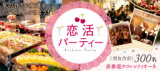 1602696 thum 1 - 《300名募集》9月14日(金)恋活PARTY!景品付きペア探しゲームで意気投合♪