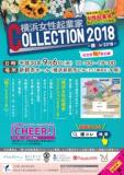 1602721 thum 1 - 横浜女性起業家 COLLECTION 2018(横コレ2018) | 横浜市経済局 輝く女性起業家プロモーション事業