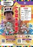 1602776 thum 1 - 大崎鎮守 居木神社 【一心泣き相撲】