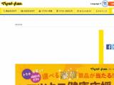 1602871 thum - マツキヨトクホキャンペーン
