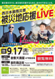 1602947 thum 1 - 西日本豪雨災害 被災地応援Live