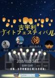1603020 thum - 古宇利ナイトフェスティバル2018