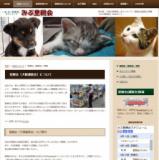 1603093 thum - 里親会(犬猫譲渡会)