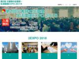 1603145 thum - 第2回災害時の住環境・生活環境EXPO 2018