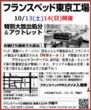 1603293 thum - ★10/13(土)14(日)フランスベッド東京工場『ベッド&ソファ特別セール』