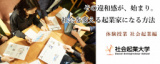 1603444 thum 1 - 【参加無料】9/27(木)その違和感が、始まり。 社会を変える起業家になる方法 体験授業 社会起業編