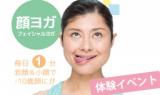 1603489 thum - 驚きの小顔効果!|話題の顔ヨガ体験イベント!!