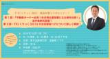 1603505 thum - 『不動産オーナー必見!生き残る富裕層になる術を伝授!』金井義家氏登壇!