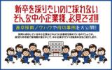 1603525 thum - 【10月17日(水) @新大阪】高卒採用で人材不足は解決!