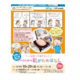 1603658 thum - 【東京・北区】どうなる?私が乳がんになったら!? ママのための乳がんの話【大好評につき第4弾開催決定】