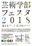 1603681 thum - 芸術学部フェスタ|公開講座・地域交流・高大連携|大学の活動|東京工芸大学