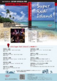 1603705 thum - 『Super Red Island』レコ発全国ツアー in 旭川