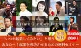 1603719 thum 1 - 9/29 (土)いつか起業してみたいと思うあなたへ!起業を成功させるための無料セミナー