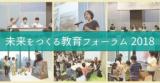 1603725 thum - 【未来をつくる教育フォーラム2018】2030年に活躍するための能力を育む 年中~大人まで参加できるワークショップ
