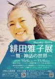 1603785 thum - 緋田雅子展-舞・神話の世界- →台風の影響で一週間ほど遅延