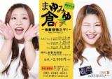 1603802 thum - 双子デュオ まゆみゆ 「倉イブ☆」