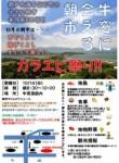 1603898 thum - ツーリズムEXPOジャパンで賞品付きクイズを開催、小籠包スクイーズで台北をアピール ブラボーが上野に登場、輪投げやくじ引きで、日本の一般市民と一緒に楽しむ