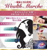 "1603902 thum - 10月1日 【100名来場】美の体験イベント""Wellness Marche"""