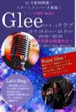 1604138 thum - 10月18日「Glee(グリー)クラブ」無料体験会開催のお知らせ