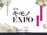 1604208 thum - キモノEXPO 2018 【大阪】