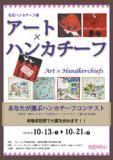 1604267 thum - 名花ハンカチーフ展 アート×ハンカチーフ