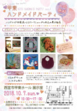 1604349 thum - 甲東ハンドメイドパーティー KOTO HANDMAID PARTY! vol.1