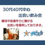 1604382 thum - 30代40代 新宿駅前出会い飲み会