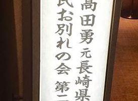 1023 03 1 - 故高田勇元長崎県知事県民お別れ会