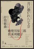 1604520 thum - 「月に憑かれたピエロ」「ロスト・イン・ダンス-抒情組曲-」