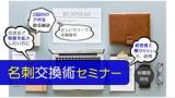 1604781 thum 1 - 10/11 [営業力] アポがどんどん取れる名刺交換術、基礎編 【東京都・秋葉原】