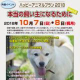 1604862 thum 1 - ハッピーアニマルプラン2018 本当の飼い主になるためにPart2