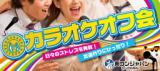1604976 thum 1 - カラオケオフ会!!