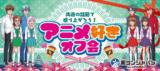 1605022 thum 1 - アニメオフ会
