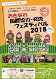 1605064 thum - おきなわ国際協力・交流フェスティバル2018