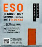 1605072 thum - イー・ステート・オンライン『テクノロジーサミット2018inOSAKA』