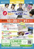 1605107 thum 1 - 集まれ!「ぬり鉄くん」!~大きな新幹線の塗り絵を楽しもう!