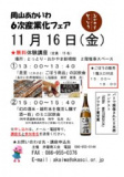 1605147 thum - 「岡山あかいわ」6次産業化フェア