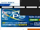1605247 thum - DIS ICT EXPO 2018 in 熊本