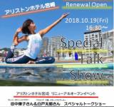 1605263 thum 1 - アリストンホテル宮崎リニューアルオープン記念 田中律子さん白戸太朗さんによるトークショー