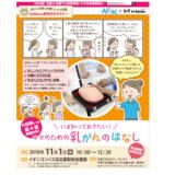 1605370 thum - 【愛知・名古屋】ママのための乳がんの話