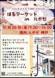 1605431 thum 1 - ハンドメイドイベント★10/26★はるマーケットinルポゼ神戸