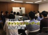 1605749 thum - 本だけ読んでも変わらない、行動を起こそう!東京キャッシュフローゲーム