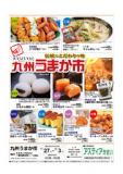 1606061 thum - 九州物産展 ~九州うまか市~ 2018年11月27日(火)から