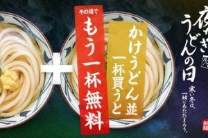 1105 01 thumb 480xauto 12341 1 - 丸亀製麺 「夜なきうどんの日キャンペーン」 かけうどんがもう1杯無料に