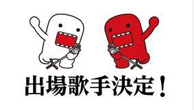 1114 11 1 - 第69回NHK紅白歌合戦出場歌手発表