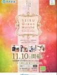 1606237 thum 1 - 練馬区演奏家協会コンサート シューマン大好き!