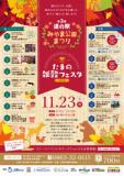 1606257 thum 1 - 第3回みやま公園まつり×雑穀フェスタ2018