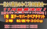 1606373 thum 1 - 「え?当たりだけ!?」11月のレンタルコートキャンペーン! | ゼットフットサルスポルト新三郷